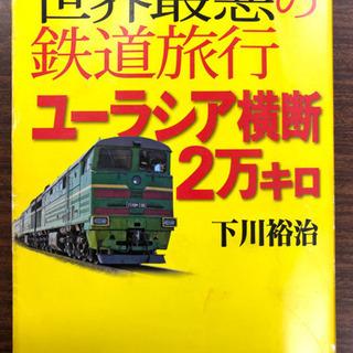 世界最悪の鉄道旅行 / 下川裕治
