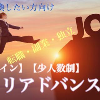 【9月22日】【オンライン開催】キャリアドバンス会(少人数制)