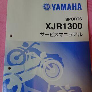 XJR1300サービスマニュアル