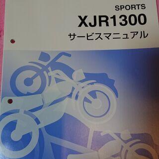 XJR1300サービスマニュアル追補判