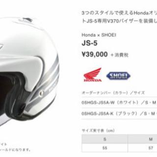 【終了】新品未使用 SHOEI*ヘルメット お値下げしました