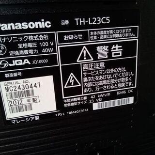 【本日限定】パナソニック23型 液晶テレビ 4000円