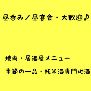 飲み会キャンペーン!