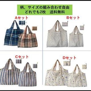 【ネット決済・配送可】エゴバッグ 2枚セット ¥730送料込み