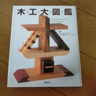 値下げ!(美品)木工大図鑑