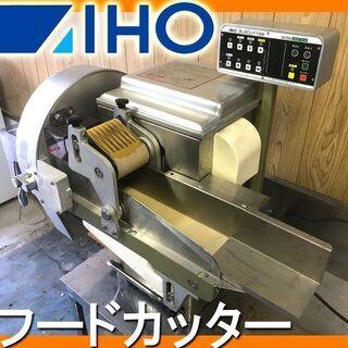 札幌市◆AIHO 未使用 / フードスライサー FS-32■ エ...
