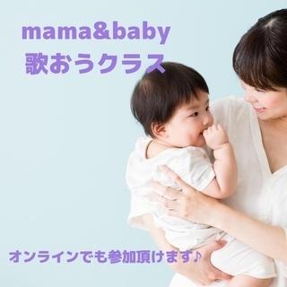 0〜3歳児のママさんが赤ちゃんと一緒に受けられる歌のグループレッスン