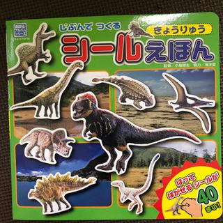 恐竜 じぶんでつくるシール絵本