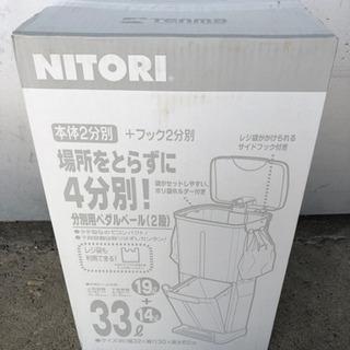 未開封 未使用 ニトリ ゴミ箱 ゴミボックス 分別用ペダルペール...