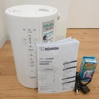スチーム式加湿器 象印 EE-DA50