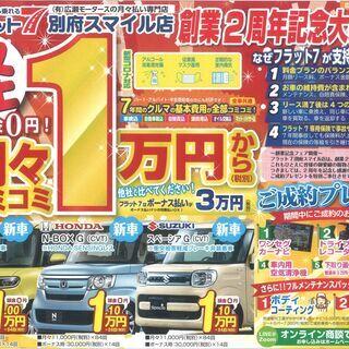 大分県別府市 新車の軽自動車がサブスクリプションで乗れるフラット7