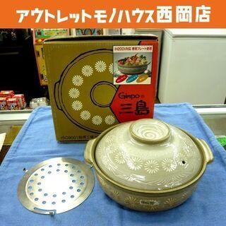 銀峯/Ginpo 土鍋 三島シリーズ 8号 2.2L IH電磁調...
