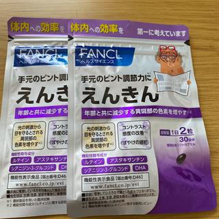 FANCL えんきん 30日×2