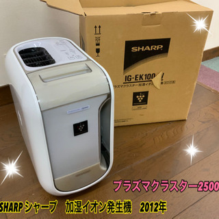 シャープ SHARP 加湿イオン発生機 2012年★