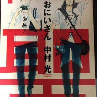 聖☆おにいさん 1〜4,10〜12巻