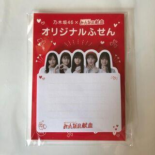 乃木坂46 オリジナル ふせん 付箋
