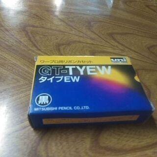 三菱鉛筆 ユニ ワープロ用リボンカセット(未使用)