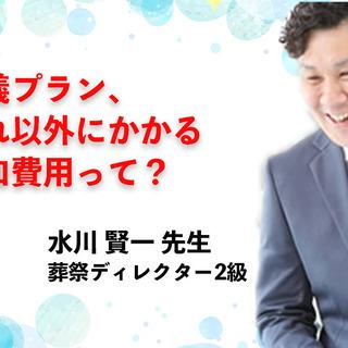 10/10(土):岡山:葬儀プラン、それ以外にかかる追加費用って?