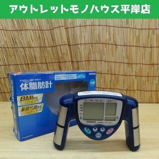 使用感少なめ オムロン 小型体脂肪計 OMRON HBF-306...
