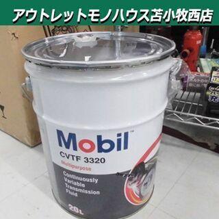 未使用品 モービル製 オイル CVTF3320 20L マルチパ...