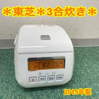 【ご来店限定】*東芝 3合炊き炊飯器 2015年製*製造番号 236251*の画像