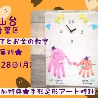 仙台ママ対象★無料・特典手形足形アート時計と子育とお金の教室
