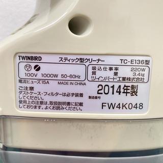 【ご来店限定】*ツインバード  スティッククリーナー 2014年製*製造番号 FW4K048* - 家電