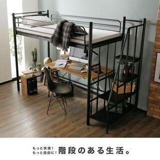 【取引中】【引取限定】LOWYA製/階段型ロフトベッド/シングルサイズ