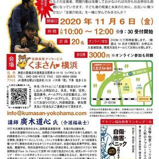 【11月6日】支援介助法・横浜研修会