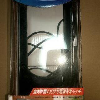 【交渉済み】室内テレビアンテナUS120A