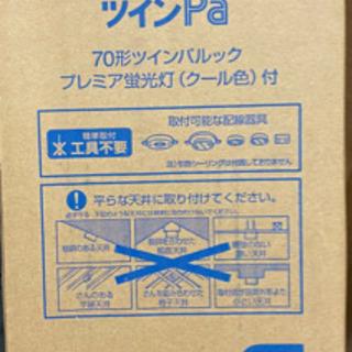 【Panasonic】蛍光灯シーリングライト - 売ります・あげます