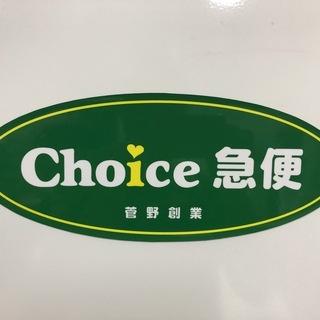 【急募】軽貨物委託ドライバー募集《福島市・二本松市エリア》