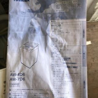 0819-102 TOSHIBA 洗濯機 AW-7D6 2018年製 7kg ② - 売ります・あげます