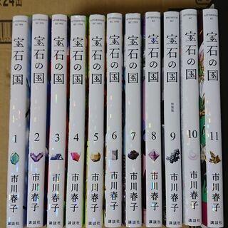 (手渡し希望) コミック 宝石の国 1巻~11巻セット