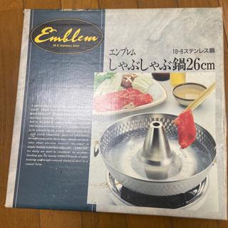 ステンレス製しゃぶしゃぶ鍋