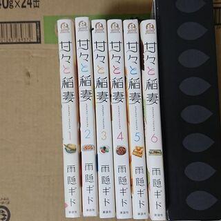 (手渡し希望) コミック 甘々と稲妻 1巻~6巻セット