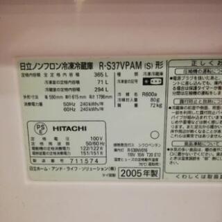 (無料)HITACHI ノンフロン冷凍冷蔵庫 - 家電