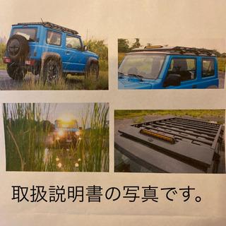 【新品•未使用】JB64/JB74 新型ジムニー 用ルーフキャリ...