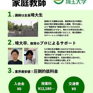 【坂戸市の埼大受験生必見!】埼大受験専門塾