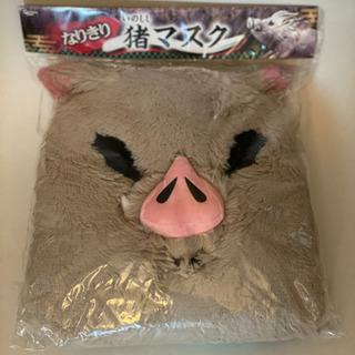 なりきり猪マスク