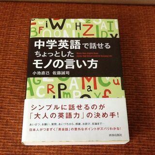 【200円古本】中学英語 ちょっとしたモノの言い方 小池直己 佐...
