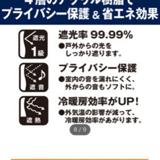 ニトリ オーダーカーテン アルノーブラウン  − 愛知県