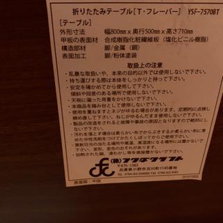 【お取引決定しました】折り畳みテーブル − 大阪府