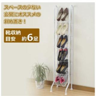 【未開封】山善 シューズラック 6足(幅30cm)