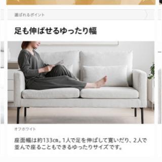ソファ - 家具