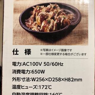 たこ焼き器 アズマ - 名古屋市
