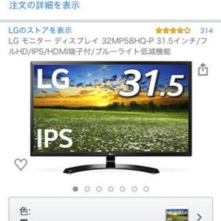 【ジャンク】PCモニター 31.5インチ - 鯖江市