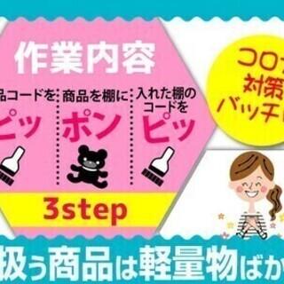 【日払い可】Amazon坂戸/倉庫内ピッキング・梱包★軽いものば...