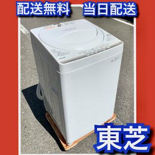 ✳️18000円✳️配送無料🚛当日配送‼️東芝 洗濯機🏅 …