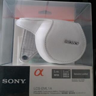 未使用 SONY レンズジャケット LCS-EML1A W
